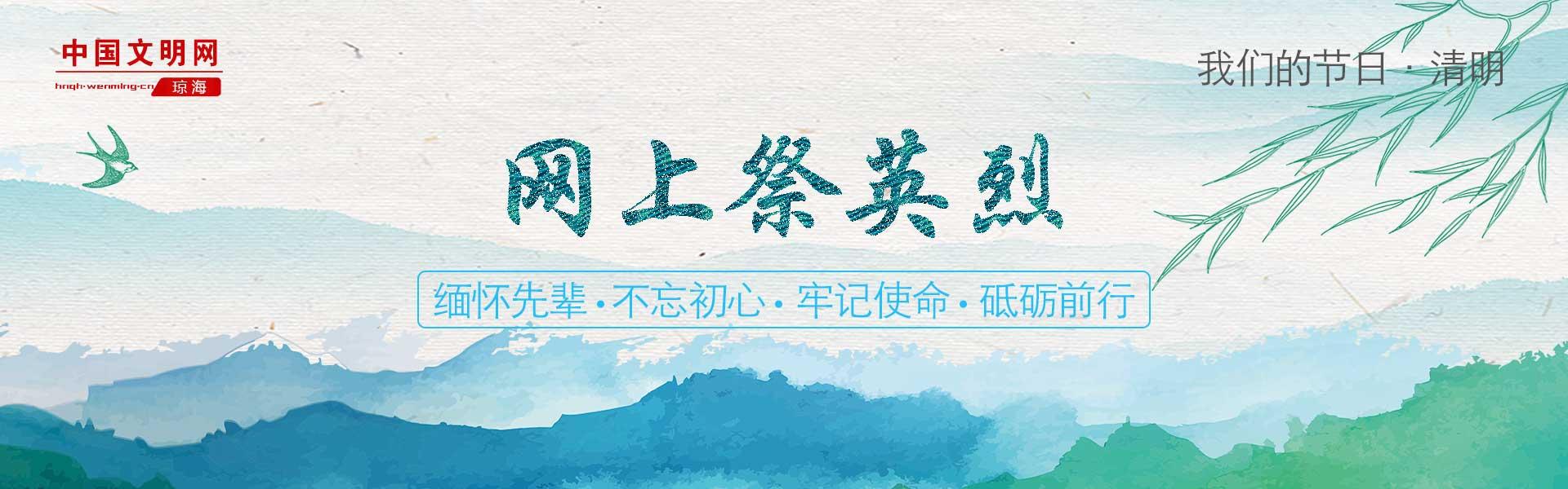 我们的节日·清明|网络祭扫活动——琼海文明网特别专题
