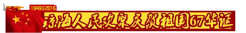 国庆67周年专题报道